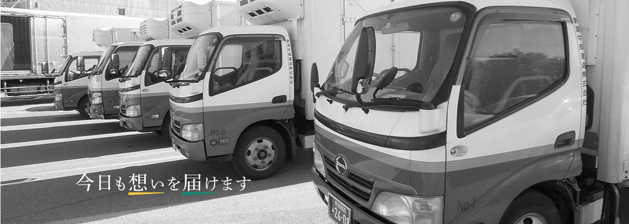 新潟中部運送株式会社